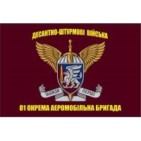 Прапор 81 окрема аеромобільна бригада ДШВ (2)