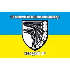 """Прапор 93 Окрема Механізована Бригада """"Холодний Яр"""""""