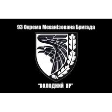 Прапор 93 окремої механізованої бригади Холодний Яр (чорний з знаком)