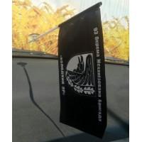 Автомобільний прапорець 93 бригади Холодний Яр (Шеврон) в авто з присоскою