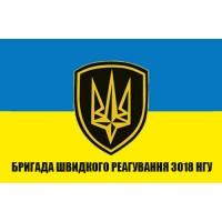 Прапор Бригада Швидкого Реагування 3018 НГУ