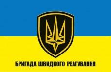 Прапор Бригада Швидкого Реагування