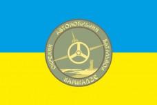 Прапор Окремий Автомобільний батальйон Камікадзе