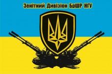 Прапор Зенітний дивізіон 4 БрШР НГУ