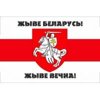 Прапор Погоня ЖЫВЕ БЕЛАРУСЬ! ЖЫВЕ ВЕЧНА!