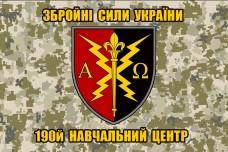 Прапор 190й навчальний центр Збройні сили України (піксель)