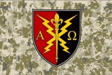 Прапор 190 навчальний центр ЗСУ