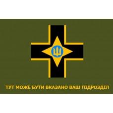 Прапор 28 ОМБр ім. Лицарів Зимового Походу з написом на замовлення