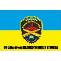 Прапор 40 ОАБр імені Великого князя Вітовта
