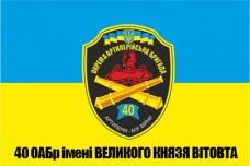 Купить Прапор 40 ОАБр в интернет-магазине Каптерка в Киеве и Украине
