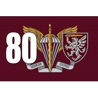 Прапор 80 ОДШБр (нові знаки)