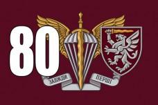 Купить Прапор 80 ОДШБр (нові знаки) в интернет-магазине Каптерка в Киеве и Украине
