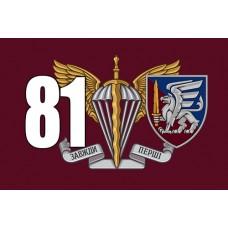 Прапор 81 окрема аеромобільна бригада ДШВ (вар. 3)