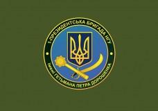 Прапор 1 Президентська бригада оперативного призначення ім. гетьмана Петра Дорошенка НГУ (знак, олива)