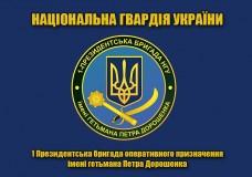 Прапор 1 БрОП НГУ (синій)