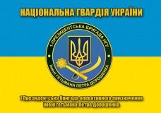 Прапор 1 БрОП НГУ