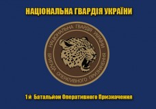 Прапор 1 БрОП НГУ (синій) Знак Барс Напис на замовлення