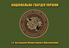 Прапор 1 БрОП НГУ (олива) Знак Барс Напис на замовлення