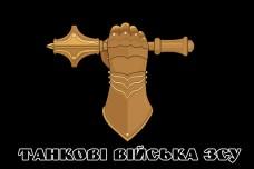 Прапор Танкові війська ЗСУ (Знак) чорний