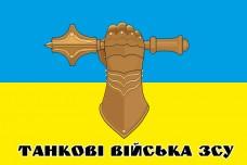 Прапор Танкові війська ЗСУ (Знак)