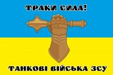 Прапор Танкові війська ЗСУ (Знак) Траки сила!