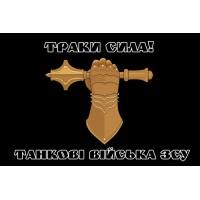 Прапор Танкові війська ЗСУ (Знак) Траки сила! (чорний)