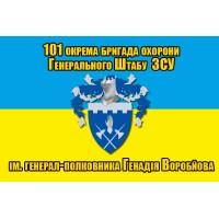 Прапор 101 ОБрО ГШ ЗСУ імені генерал-полковника Генадія Воробйова