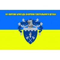Прапор 101окрема бригада охорони Генерального Штабу