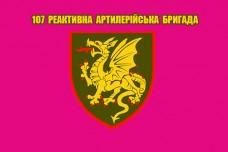 Прапор 107 РеАБр з новим знаком (малиновий)