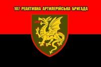 Прапор 107 РеАБр (новий шеврон) Червоно чорний
