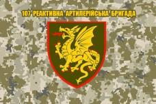 Прапор 107 РеАБр Новий шеврон Піксель