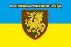 Прапор 107 РеАБр (новий шеврон)
