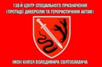 138 ЦСпП ВСП імені князя Володимира Святославича