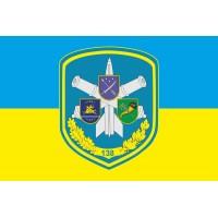 Прапор 138 Дніпровська ЗРБр