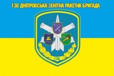 Прапор 138 Дніпровська зенітна ракетна бригада