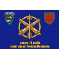 Прапор зрадн 14 ОМБр імені князя Романа Великого
