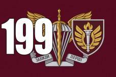 Прапор 199 Навчальний Центр ДШВ (марун)