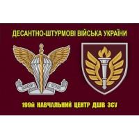 Прапор 199 Навчальний Центр ДШВ ЗСУ (марун)