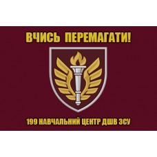 Прапор 199 НЦ ДШВ (марун) Вчись перемагати!