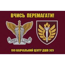 Прапор 199 Навчальний Центр ДШВ (марун) Вчись перемагати!