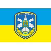 Прапор 223 ЗРП Теребовлянський