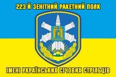 Прапор 223 ЗРП ім. Українських Січових Стрільців