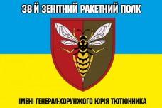 Прапор 38 зенітний ракетний полк імені генерал-хорунжого Юрія Тютюнника