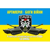 Прапор 1 самохідна артилерійська батарея САДН 58 ОМПБр