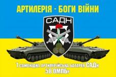Купить Прапор 1 самохідна артилерійська батарея САДН 58 ОМПБр в интернет-магазине Каптерка в Киеве и Украине