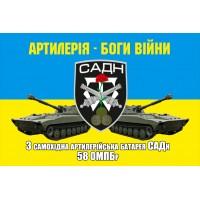 Прапор 3 самохідна артилерійська батарея САДН 58 ОМПБр
