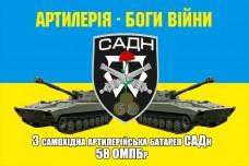 Купить Прапор 3 самохідна артилерійська батарея САДН 58 ОМПБр в интернет-магазине Каптерка в Киеве и Украине