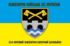 Прапор 534 окремий інженерно-саперний батальйон Інженерні Війська ЗСУ