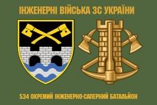 Прапор 534 окремий інженерно-саперний батальйон Інженерні Війська ЗС України Олива