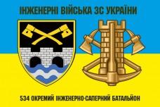 Прапор 534 окремий інженерно-саперний батальйон Інженерні Війська ЗС України